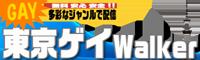 東京ゲイWalker